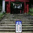 01鷲子山上神社